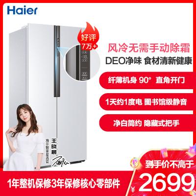 海爾(Haier)BCD-452WDPF 452升對開門冰箱 風冷無霜 纖薄機身 廚裝一體 家用電冰箱