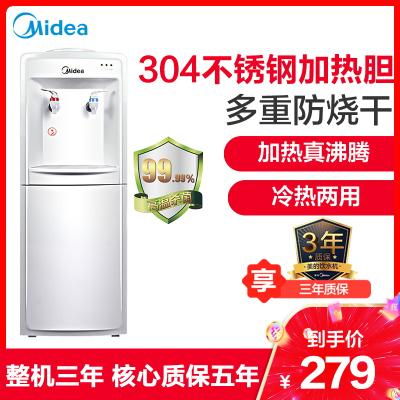 美的(Midea)立式飲水機MYD718S-X柜式家用辦公冷熱型飲水機冰熱制冷