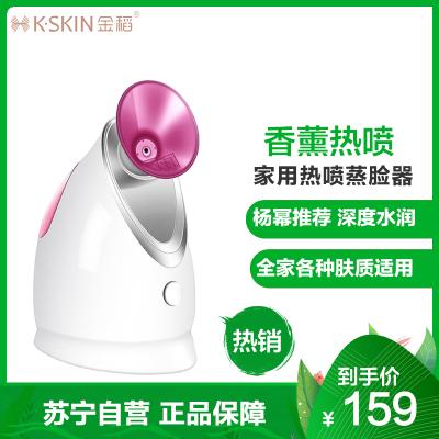 金稻(kingdom) 蒸臉器 KD-2331A 納米離子熱噴 大水箱大霧量 深層保濕補水 霧化 家用 美容儀