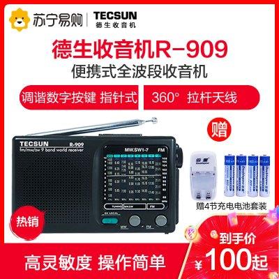【贈4節充電電池+二槽座充】德生收音機R-909黑色老人收音機FM 便攜式全波段半導體小型迷你袖珍復古老式懷舊 節日禮物