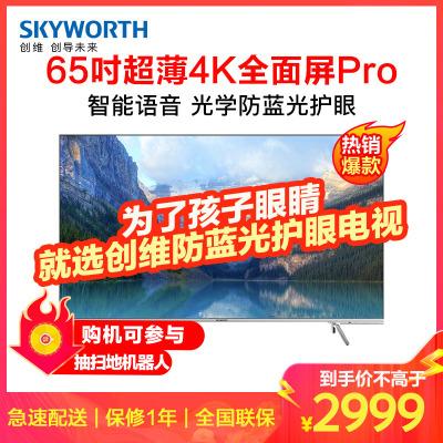 創維(SKYWORTH)65H7S 65英寸4K超高清HDR 超薄全面屏 人工智能語音 藍牙網絡液晶電視機