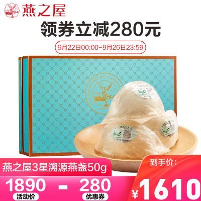 燕之屋燕窩正品 孕婦營養品尼羅河藍50g印尼進口金絲燕干燕窩燕盞禮盒