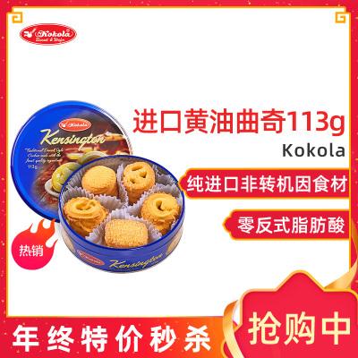 Kokola肯辛顿丹麦黄油曲奇饼干113克