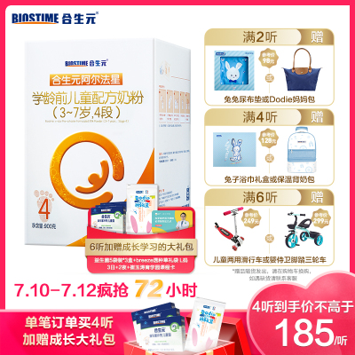 合生元(BIOSTIME)阿爾法星學齡前兒童配方奶粉4段900克(3-7歲適用)DHA+ARA 牛磺酸和膽堿丹麥原裝進口