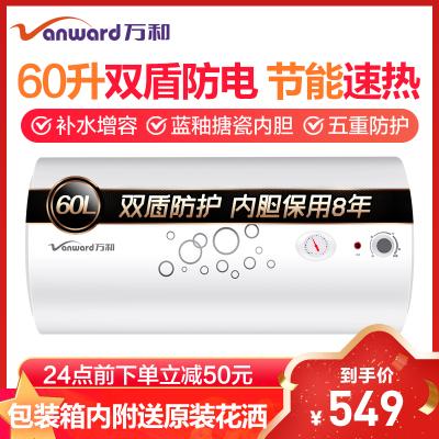 萬和(Vanward)60L電熱水器 E60-Q1W1-22雙盾溫顯2100W 適用2-3人