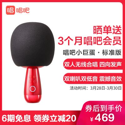 唱吧小巨蛋G2麥克風 向往的生活同款麥克風話筒 音響一體雙喇叭麥神器 移動KTV 標準版 全能麥K歌寶 全民K歌抖音