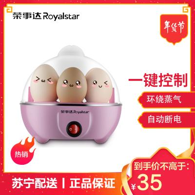 荣事达(Royalstar)煮蛋器RD-Q280蒸蛋器自动断电304不锈钢发热底盘多功能蛋机小型煮蛋器迷你鸡蛋羹