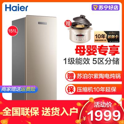 海爾(Haier)冰柜 風冷無霜 電腦控溫立式冰柜家用單門冰箱 母嬰母乳柜儲存迷你小型冷凍柜