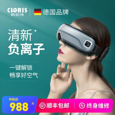 德國凱倫詩(CLORIS)眼部按摩儀 眼部按摩器 舒緩雙眼疲勞 眼保儀 眼睛按摩器眼睛按摩儀 智能護眼儀 眼睛護眼儀