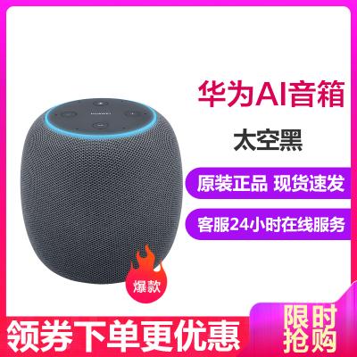 華為(HUAWEI)智能音箱 小藝音箱 人工智能AI音箱 WiFi藍牙音響 丹拿聯合調音 聲控家電 太空黑 Myna