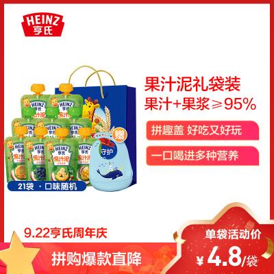 亨氏多口味果汁泥果泥21包禮袋裝贈圍兜 適用于1歲以上 寶寶零食