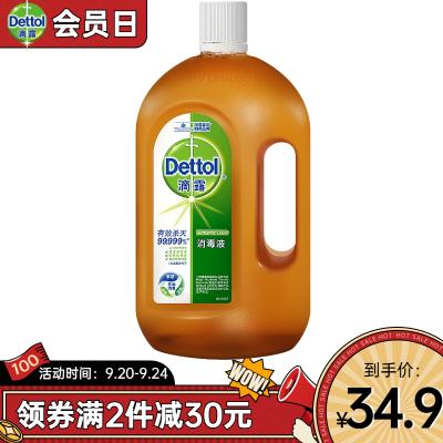 滴露 (Dettol) 消毒液750ml殺菌除螨 家居室內 寵物環境消毒 兒童寶寶內衣 衣物除菌劑