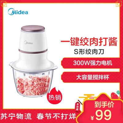 美的(Midea) 多功能绞肉机MJ-LZ20Easy102 家用电动小型碎菜料理机打馅碎肉搅拌机
