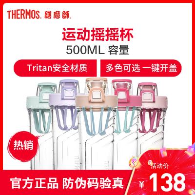 膳魔師(Thermos)TP-4086M 塑料杯TRITAN材質500ML手拎蛋白粉奶昔搖搖杯運動水杯家用/旅行/通用