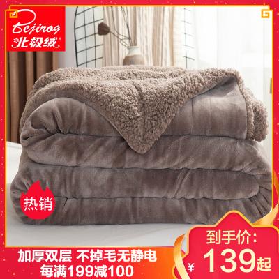 北极绒(Bejirog)家纺 纯色双层加厚单双人羊羔绒毛毯法兰绒毯子冬季保暖珊瑚绒毛毯盖毯