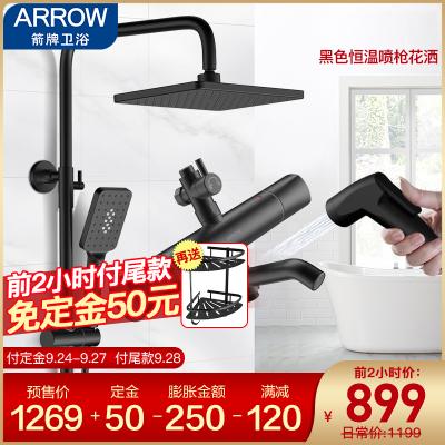 箭牌(ARROW)衛浴花灑 空氣能增壓花灑套裝 方形大頂噴淋浴套裝 黑色花灑 恒溫花灑 不銹鋼掛墻式多出水恒溫淋浴套裝