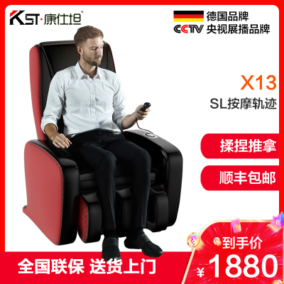 德國康仕坦(Konstan)太空艙按摩椅揉捏按摩家用全自動全身智能電動按摩椅高級PU皮質X13