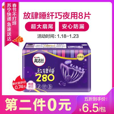 高洁丝经典系列棉柔纤巧放肆睡卫生巾夜用280mm 8片