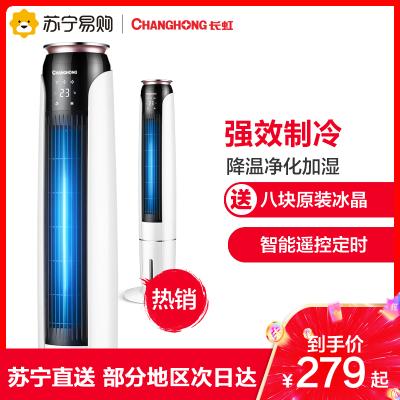 長虹(CHANGHONG)RFS-08RT空調扇制冷風扇塔式家用靜音水冷立式加濕小型單冷移動空調