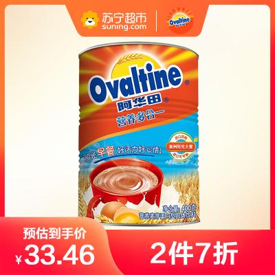 阿華田(Ovaltine)可可粉 營養多合一 早餐代餐 奶茶沖飲 蛋白型固體飲料 罐裝400g