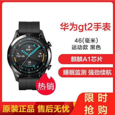 【新品】华为(HUAWEI)华为智能手表WATCHGT2 运动款 (46mm) 黑色两周续航+户外运动手表+实时心率+睡眠监测+NFC支付华为gt2手表