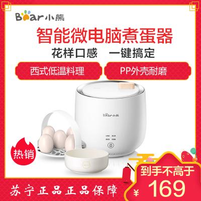 小熊(Bear)煮蛋器 ZDQ-B06R2 家用低温智能微电脑温泉蛋溏心蛋多功能低温料理一次可蒸6个蛋 不锈钢内壁