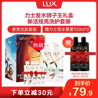 力士(LUX)狮子王联名新活炫亮系列套装(洗发水750gX2+洗发水100gX3+护发素100g)【联合利华】