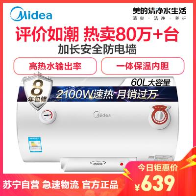 美的(Midea)60L家用電熱水器F60-21S1 2100W加熱 機械簡約操作 加長防電墻 8年質保