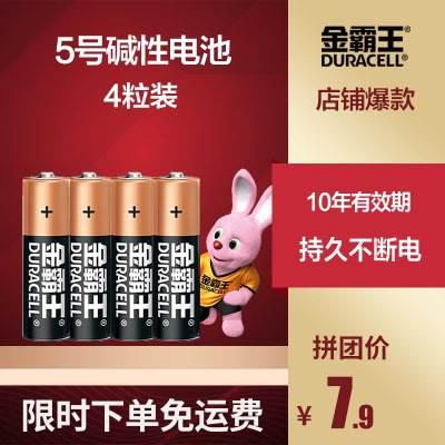 金霸王(Duracell) 5號4粒 1.5V干電池 堿性電池 數碼電池 不可充電 適用玩具小米電視遙控器鼠標指紋鎖