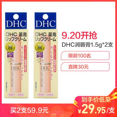 DHC 蝶翠詩 天然植物無色橄欖護潤唇膏 1.5g*2 減淡唇紋持久保濕滋潤防干裂 修護通用 兩只裝