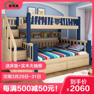 歐梵森 床 實木上下床子母床松木床簡約現代雙人床雙層床兩層兒童床高低床成人多功能雙層床母子床OS108