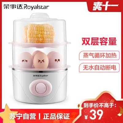 榮事達(Royalstar)煮蛋器RD-Q291雙層304不銹鋼發熱底盤多功能蒸雞蛋羹小型早餐機