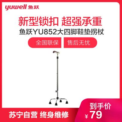 魚躍YU852大四角腳墊