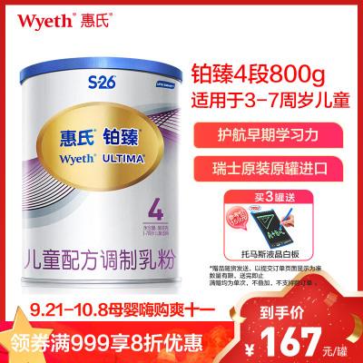 惠氏鉑臻(Wyeth ULTIMA)兒童配方調制乳粉4段奶粉800g 瑞士原裝進口