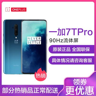 一加 OnePlus 7T Pro 8GB+256GB 海月蓝 90Hz流体屏 骁龙855Plus 4800万超广角三摄 移动联通电信全网通4G游戏手机 一加7tpro