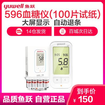 魚躍 Yuwell 血糖測試儀596 糖尿病家用精準全自動易準測血糖的儀器免100片試紙
