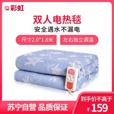 彩虹(RAINBOW)電熱毯雙人電褥子(2.0*1.8米)加大三人加厚雙控雙溫電熱褥 安全保護電褥毯除濕排潮 TG106