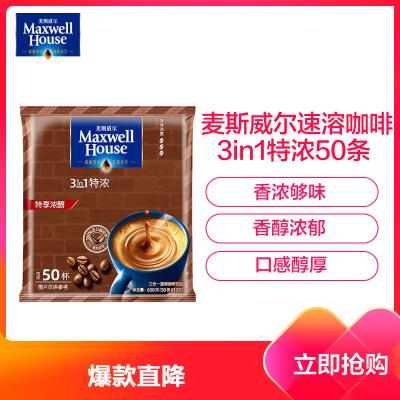 麦斯威尔三合一速溶咖啡 3in1特浓650g(13g*50条)袋装