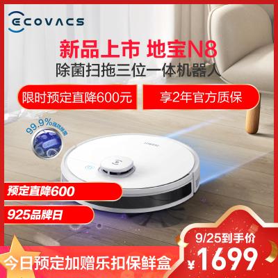 科沃斯(Ecovacs)掃地機器人地寶N8智能家用全自動吸塵器除菌掃拖擦地一體機