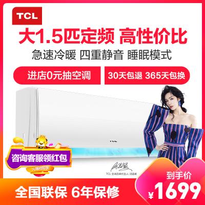 TCL 1.5匹 定频 静音 冷暖家用 怡静 挂壁式空调挂机 KFRd-35GW/XC11(3)