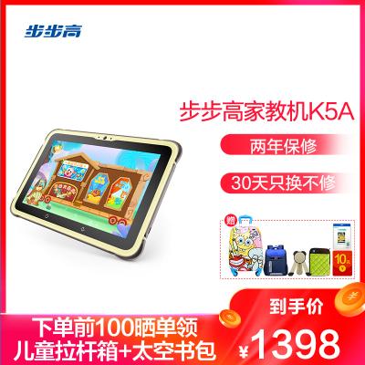 步步高(BBK)家教機K5A 兒童平板 8英寸 32G 點讀機早教機學習機 平板電腦故事機