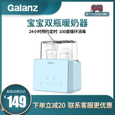 格蘭仕(Galanz)暖奶器溫奶器奶瓶消毒器二合一恒溫調奶器嬰兒熱奶加熱寶寶輔食多功能MYN02