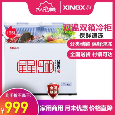 星星(XINGX)BCD-195E 195升家用冰柜 冷柜 商用 冷藏冷凍雙溫雙箱冰柜 頂開門 斷電蓄冷(白色)