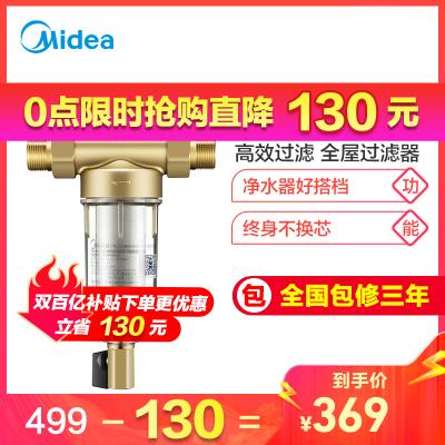 美的(Midea)前置過濾器QZBW25S-9家用自來水凈水器
