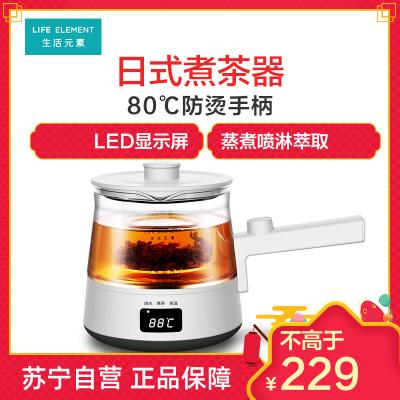生活元素(LIFE ELEMENT)煮茶器I90蒸汽喷淋式煮茶器黑茶蒸茶器家用花茶壶小型全自动办公室