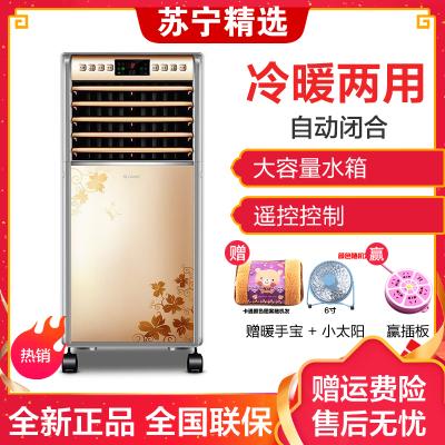 格力(GREE)空调扇冷暖两用 KS-0701RD-WG 遥控控制暖风机家用遥控版冷风扇 支持定时 冷暖两用 7L大水箱