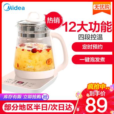 美的(Midea)養生壺YS12Colour101電水壺1.2L燒水壺多功能花茶壺煎藥電茶壺煮水壺開水壺玻璃水壺