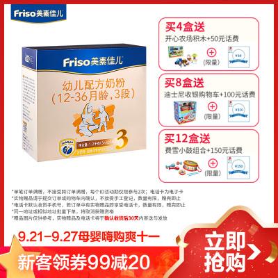美素佳兒(Friso)幼兒配方牛奶粉 3段(1-3歲幼兒適用)1200克盒裝(荷蘭原裝進口)