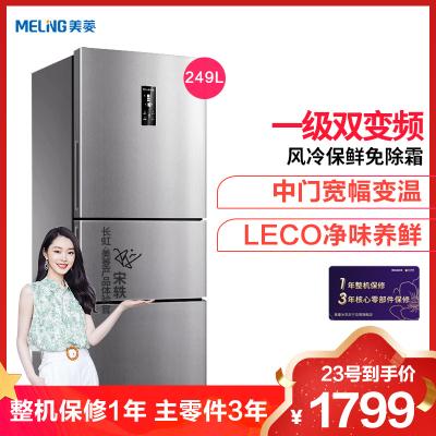 美菱(MELING) 249升 三門冰箱 雙變頻風冷無霜一級能效節能省電靜音小型家用電冰箱 BCD-249WP3CX