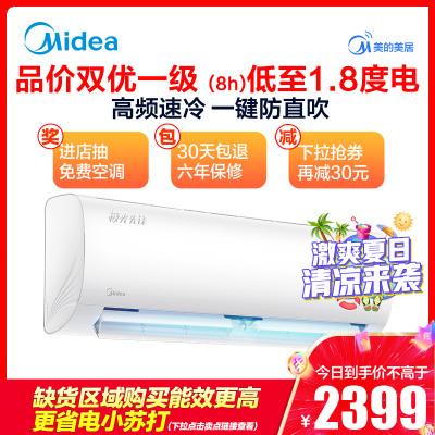 美的(Midea) 1.5匹一級能效變頻掛壁式家用冷暖空調 靜音節能 強勁冷暖1.5P掛機KFR-35GW/MHAB1
